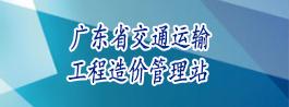 广东省交通运输工程造价管理站