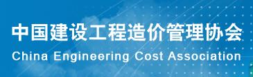中国建设工程造价管理协会