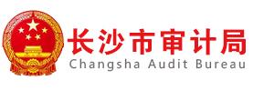 长沙市财政局