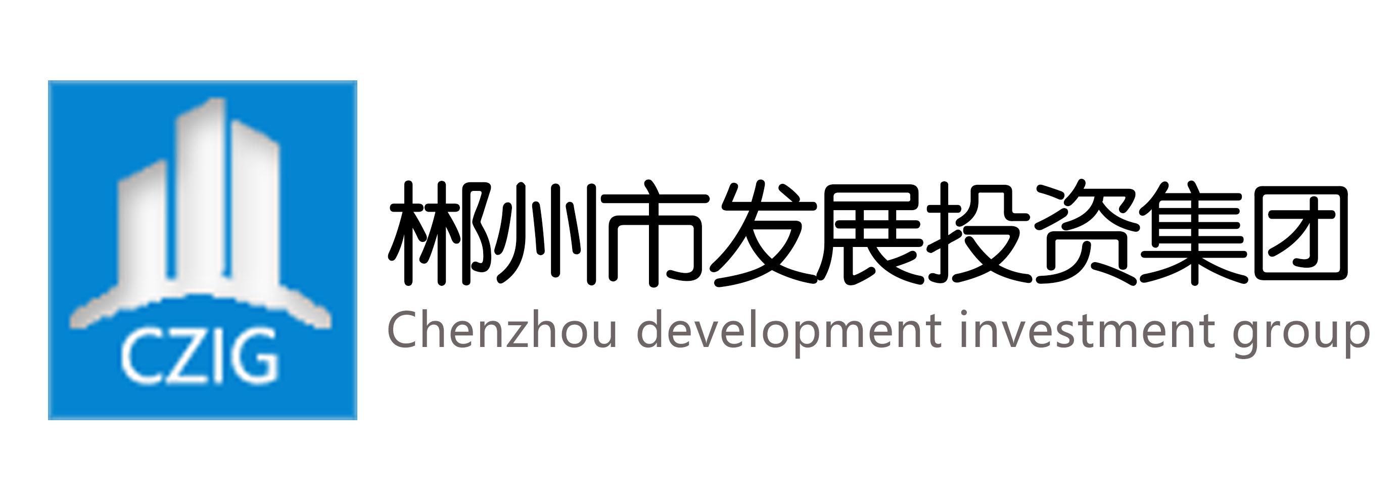 郴州市发展投资集团有限公司