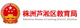 株洲芦淞区教育局