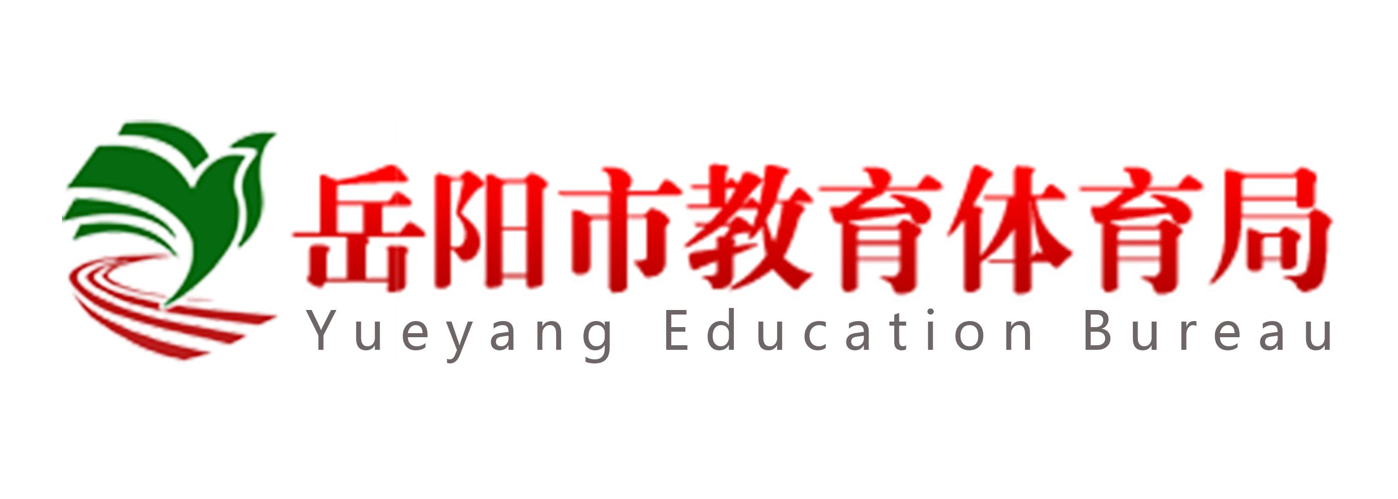 岳阳市教育体育局