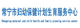 常宁市妇幼保健服务中心