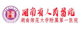 湖南人民医院