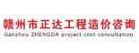 赣州市正达工程造价咨询有限公司