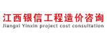 江西银信工程造价咨询有限公司
