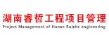 湖南睿哲工程项目管理有限公司