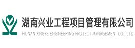 湖南兴业工程造价咨询有限公司