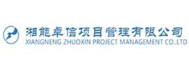 湖南湘能卓信项目管理有限公司