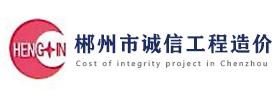郴州市诚信工程造价事务所有限公司