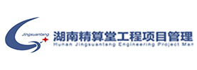 湖南精算堂工程项目管理有限公司