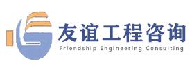 友谊国际工程咨询有限公司