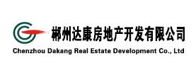 郴州达康房地产开发有限公司