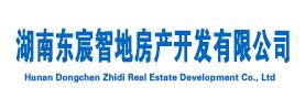 湖南东宸智地房产开发有限公司