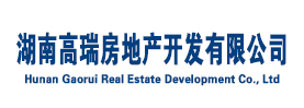 湖南高瑞房地产开发有限公司