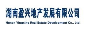 湖南盈兴地产发展有限公司