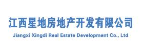 江西星地房地产开发有限公司