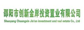 邵阳市创新金岸投资置业有限公司