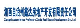 湘西自治州鑫达房地产开发有限责任公司