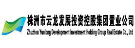 株洲市云龙发展投资控股集团置业有限公司