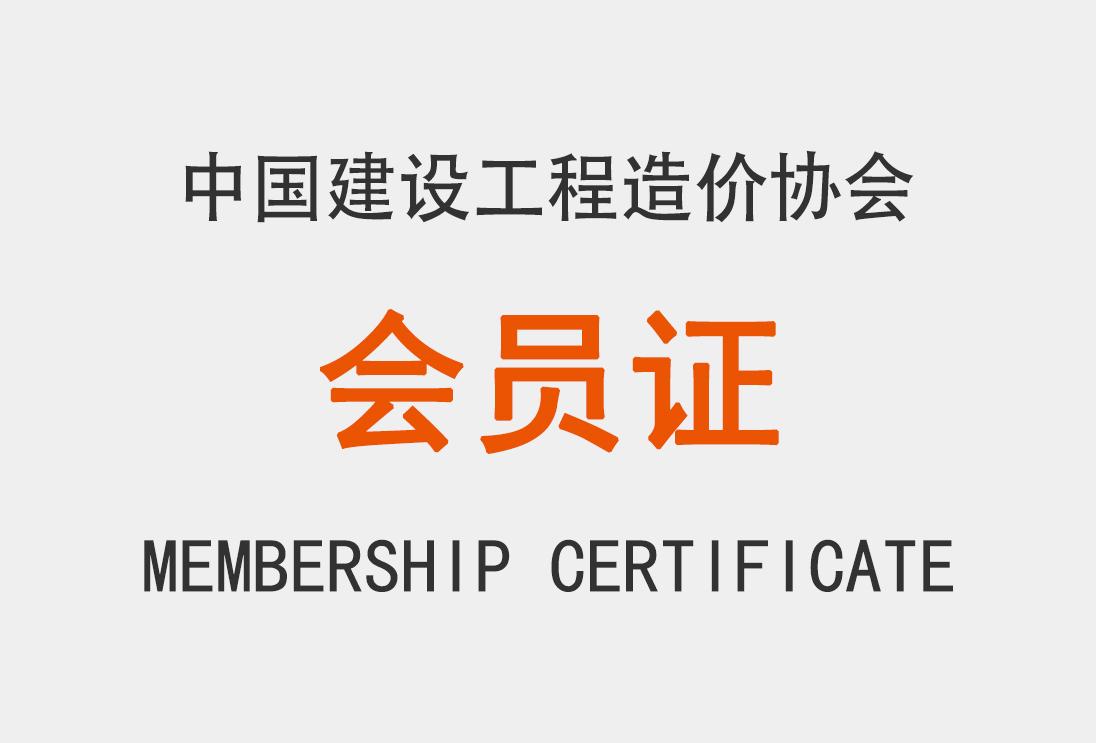 中国造价协会会员证
