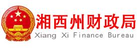 湘西州财政局