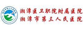 湘潭市三医院