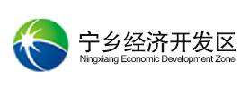 宁乡经济开发区