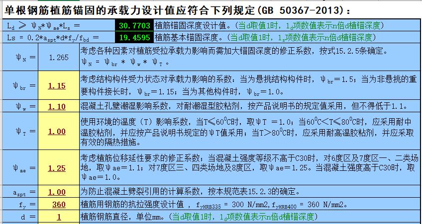 植筋锚固深度计算表(按加固规范GB50367-2013编制)
