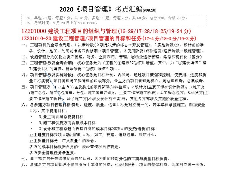 2020一建管理考点精编pdf(共63页)