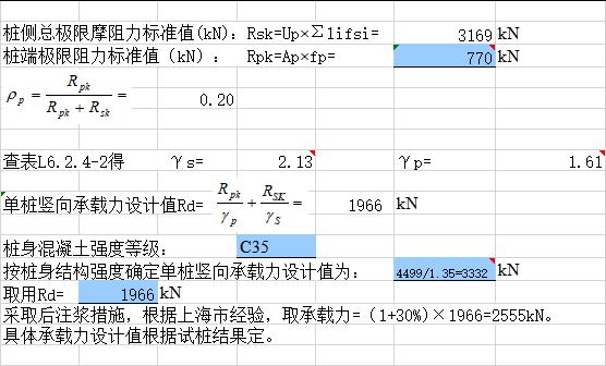 单桩承载力设计值自动计算表格Excel