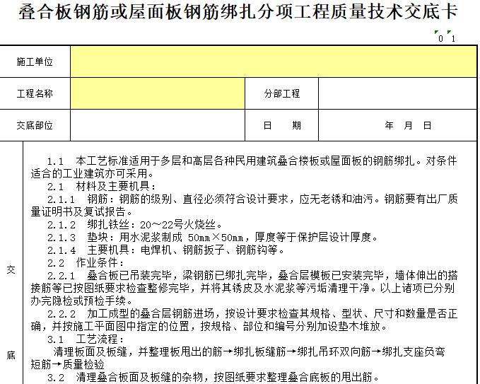主体工程质量技术交底卡汇编(共35个)