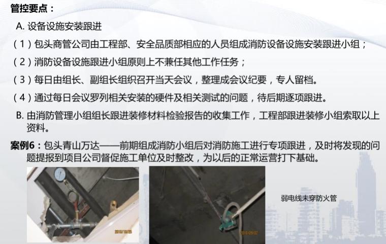 商业地产项目开业筹备管控要点(129页)