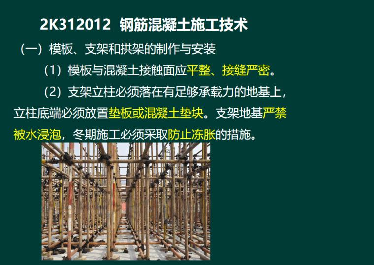 市政桥梁工程P244
