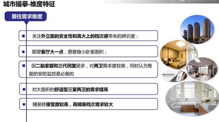 山水产品线客户研究报告-38p