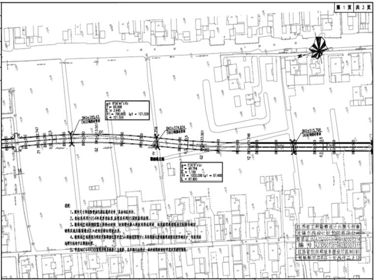 市政道路工程施工图设计(含13m简支梁桥)